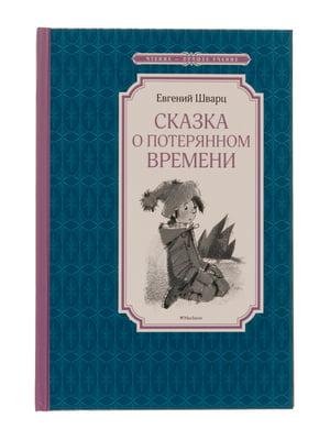 Книга «Сказка о потерянном времени» | 4304295