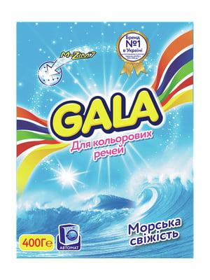 Стиральный порошок «Морская свежесть» для цветного белья - автомат (400 г) | 4358447