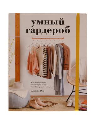 Книга «Умный гардероб. Как подчеркнуть индивидуальность, наведя порядок в шкафу» | 4359289