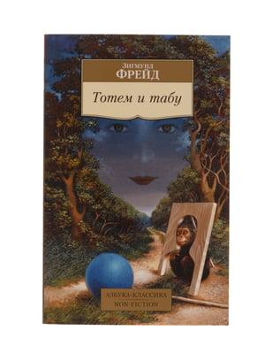 Книга «Тотем и табу» | 4359262