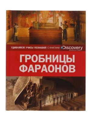 Книга «Гробницы фараонов» | 4359194