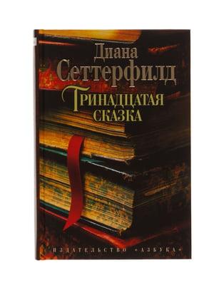 Книга «Тринадцатая сказка» | 4359248