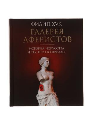 Книга «Галерея аферистов. История искусства и тех, кто его продает» | 4359241