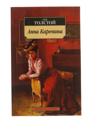 Книга «Анна Каренина» | 4359252