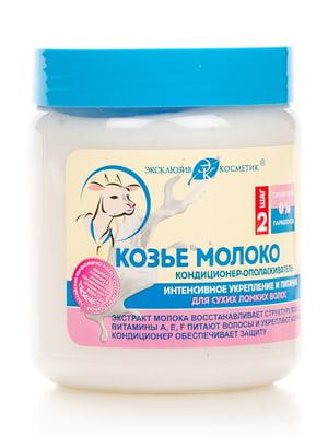 Кондиціонер-ополіскувач «Козине Молоко» (500 г) (живлення і зміцнення сухого волосся) | 4386743