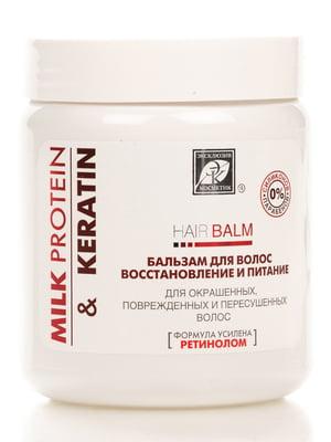 Бальзам для волос «Восстановление и питание» (500 г) | 4386858