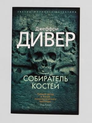 Книга «Собиратель костей» | 4457262