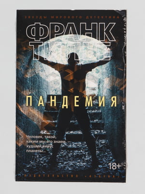Книга «Пандемия» | 4457265