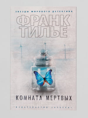 Книга «Комната мертвых» | 4457264