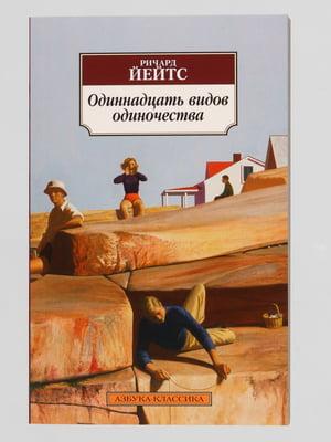 Книга «Одиннадцать видов одиночества» | 4457296