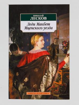 Книга «Леди Макбет Мценского уезда» | 4457305