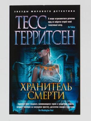 Книга «Хранитель смерти» | 4457260