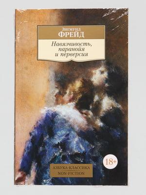 Книга «Навязчивость, паранойя и перверсия» | 4457340