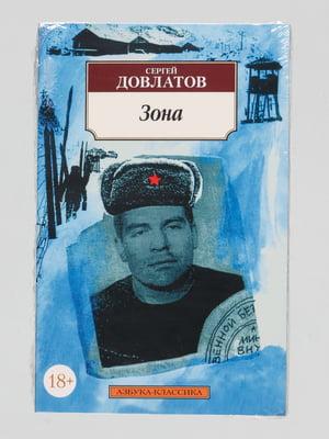 Книга «Зона» | 4457278
