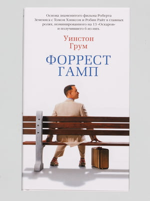 Книга «Форрест Гамп» | 4457200