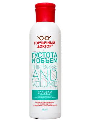 Бальзам для живлення та відновлення сухого і пошкодженого волосся (190 мл) | 4461628
