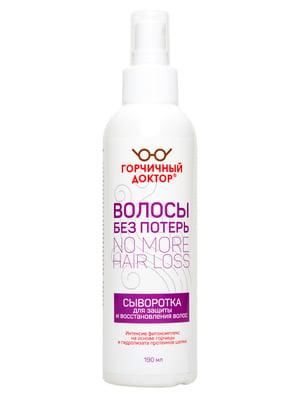 Сироватка для захисту та відновлення волосся (190 мл) | 4461630