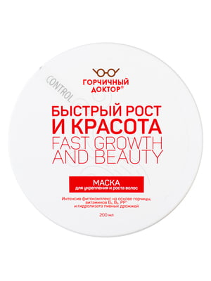 Гірчична маска для зміцнення і росту волосся (200 мл) | 4461631