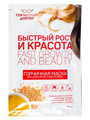 Гірчична маска у саше для зміцнення і росту волосся (30 мл) | 4461634