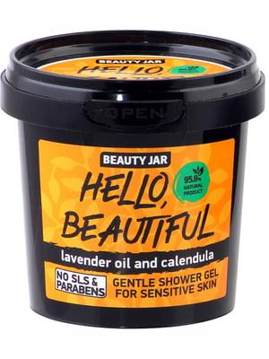 Гель для душу Hello, Beautiful (150 г) | 4533889