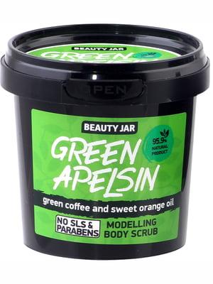 Скраб для тіла моделювальний Green Apelsin (200 г) | 4533891