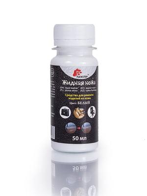 Кожа жидкая — белый (50 мл) | 4538229