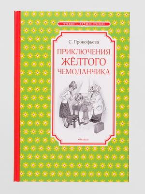 Книга «Приключения жёлтого чемоданчика» | 4560697