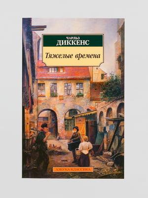 Книга «Тяжелые времена» | 4560820