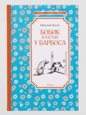 Книга «Бобик в гостях у Барбоса» | 4560694