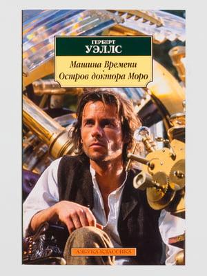 Книга «Машина Времени. Остров доктора Моро» | 4560849