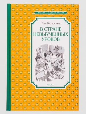 Книга «В Стране невыученных уроков» | 4560690