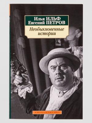 Книга «Необыкновенные истории» | 4560826