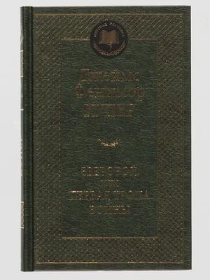 Книга «Зверобой, или Первая тропа войны» | 4560773
