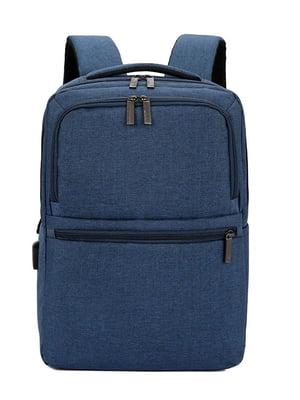 Рюкзак синий | 4466190