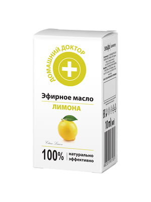 Олія ефірна «Лимон» (10 мл) | 4588357
