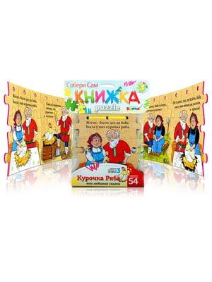 Развивающая игрушка пазл-книжка «Курочка Ряба» | 4635180