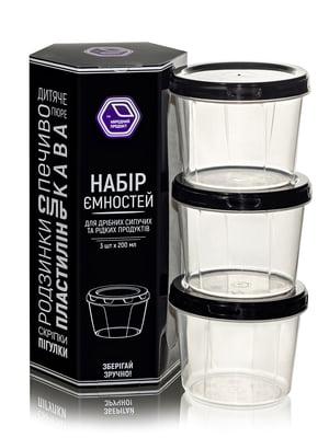 Набор ёмкостей для мелких сыпучих и жидких продуктов (3х200 мл) | 4635757