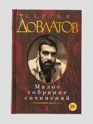 «Малое собрание сочинений» Довлатов С. | 4663884