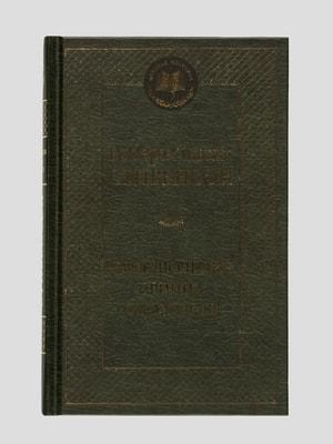 «Приключения принца Флоризеля» Стивенсон Р.Л. | 4663872