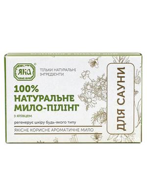 Мыло туалетное натуральное ручной работы «Для сауны с можжевельником» (75г) - ЯКА - 4679540
