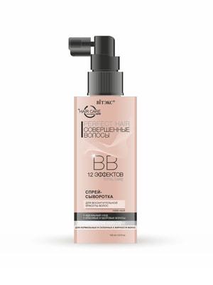 ВВ Спрей-сыворотка для восхитительной красоты волос «12 эффектов» | 4732859
