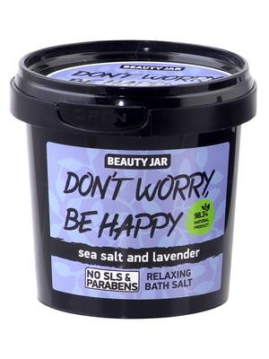 Пенящаяся соль для ванны Don't Worry, Be Happy! (150 г) | 4778611