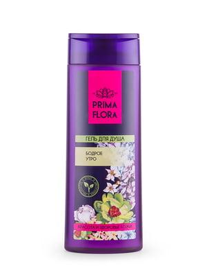 Гель для душа Prima Flora «Бодрое утро» (420 г) | 4784693