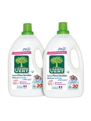Жидкое средство для стирки «Чувствительная кожа» (2 л) | 4810353