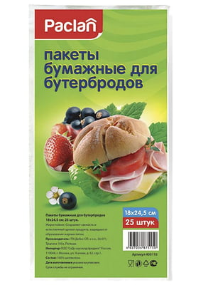 Пакети паперові для бутербродів (25 шт.) | 4810385