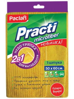 Тряпка для пола «Practi 2в1» (желтая) | 4810398
