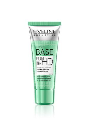 База под макияж маскирующая Full HD (30 мл) | 4816915