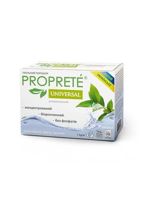Порошок з екологічної сировини для автоматичного і ручного прання «Universal» (1 кг) | 4819728