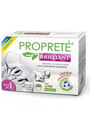 Порошок для мытья посуды в посудомоечных машинах СуперКонцентрат Brilliant (1 кг) - до 100 циклов мытья | 4819741