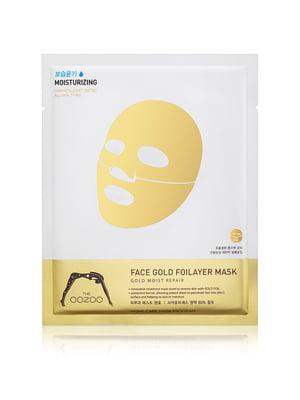 3-слойная экспресс-маска с термоэффектом с аквапорином «Золотая фольга» в одноразовой упаковке (1х25 мл) | 4858065